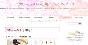 My natural beauty life  iherb アイハーブ