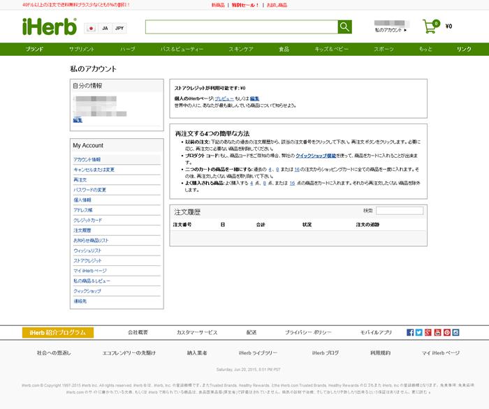 iHerb.com mypage