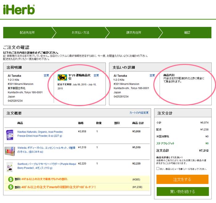 iHerb(アイハーブ)注文の仕方