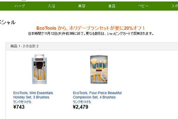 EcoTools, ホリデーブラシスペシャル - iHerb.com