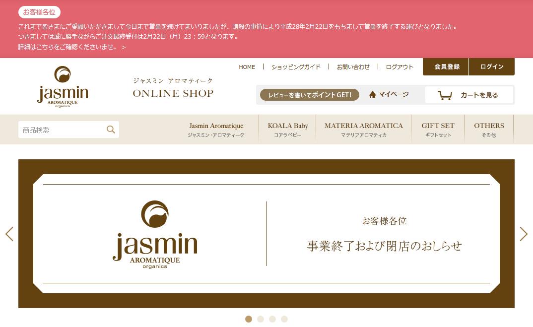 ジャスミンアロマティーク Jasmin Aromatique が事業終了