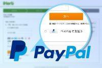 iHerbでPayPal(ペイパル)支払いが可能になりました