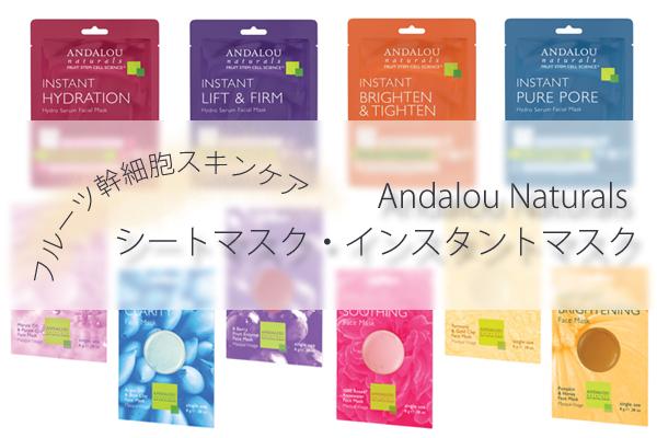 フルーツ幹細胞スキンケア、Andalou Naturalsからシートマスクやインスタントマスクが新発売