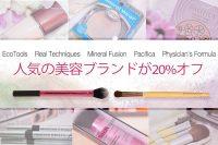 iHerbトップ5コスメブランドが20%オフに!フィジシャンズフォーミュラ、日本未発売の新商品が続々出てるよ!