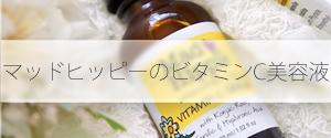 マッドヒッピービタミンC美容液