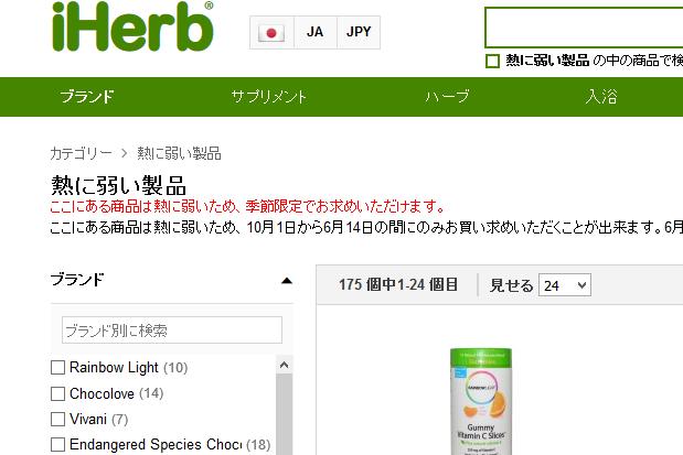 【iHerb】熱に弱い製品はしばらく販売中止になります!【夏季販売中止】