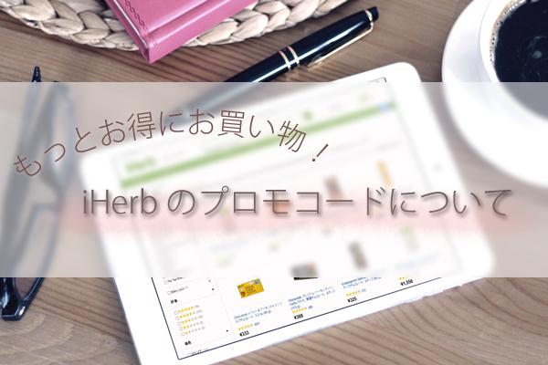iHerbプロモコード