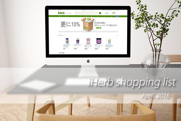 iHerb購入品