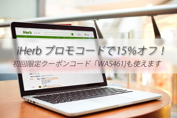 【期間限定】iHerbプロモコード+クーポンコード入力で「15%オフ+5ドルオフ」のキャンペーンが始まりました(ご新規様のみ)