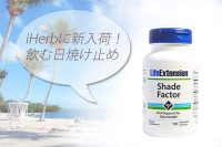 iHerbに新しい飲む日焼け止め「Life Extension Shade Factor」入荷!フェーンブロック【廃盤】と比較してみました。