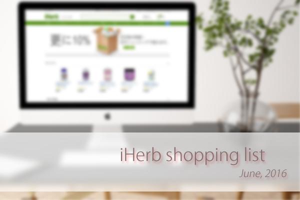 iHerbお買い物リスト