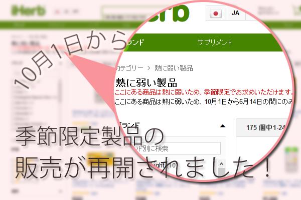 【iHerb】熱に弱い製品の販売が再開されました!【季節限定】