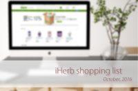 iHerb 10月お買い物
