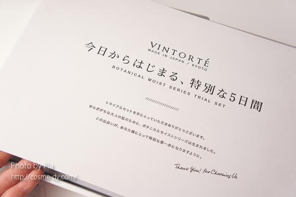 ヴァントルテ ボタニカルモイストシリーズ