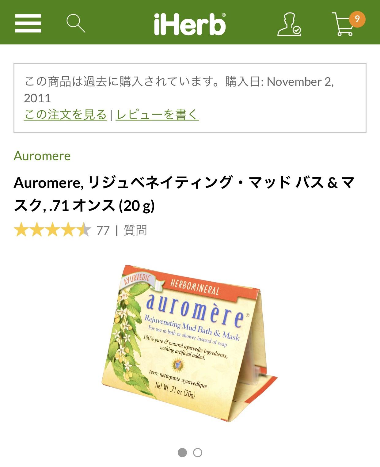 auromere マッドマスク
