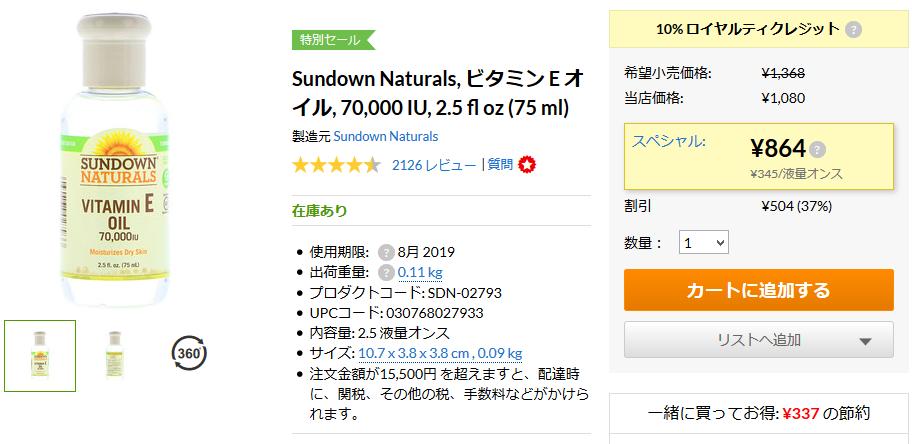 Sundown NaturalsのビタミンEオイル