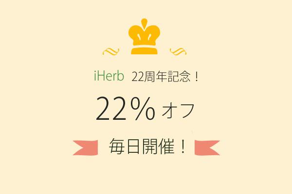 アイハーブ22%オフ