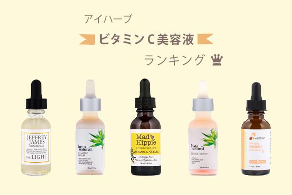 アイハーブビタミンC美容液おすすめ人気ランキング