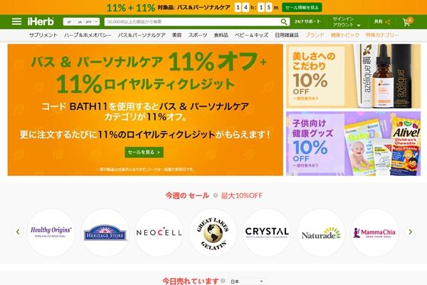 アイハーブ「11%オフ」+「11%還元」のダブルキャンペーン開催中